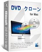 最高なDVD クローン Mac
